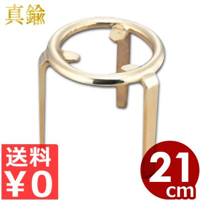 特製 三本足五徳 7寸 ごとく 真鍮製/コンロ 台 アウトドア シンプル