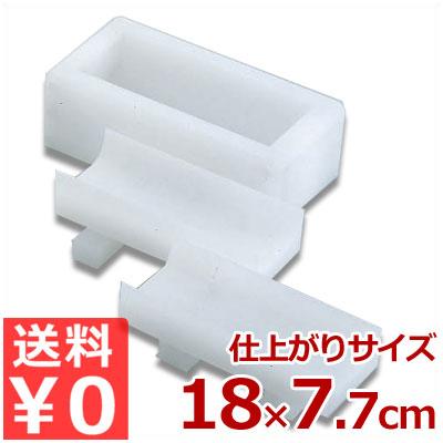 山県 PCサバ寿司 プラスチック製 ごはん押し型シリーズ/ご飯 抜き型 成形 《メーカー取寄/返品不可》