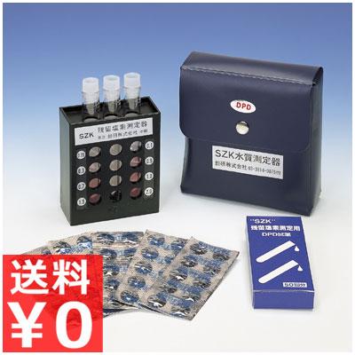 鈴研 遊離残留塩素計 DPD法簡易式/水道水 健康 不純物 計測器 水質測定器