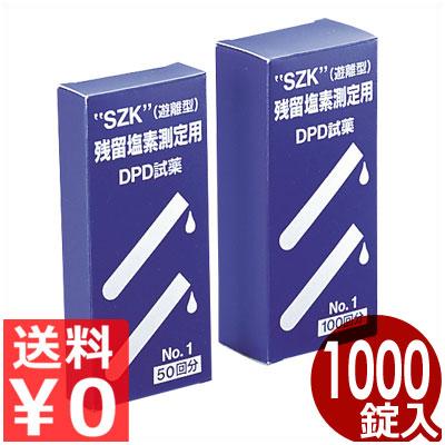 鈴研 残留塩素測定用 DPD試薬No.1 1000回分/計測 水道水 健康 水質管理