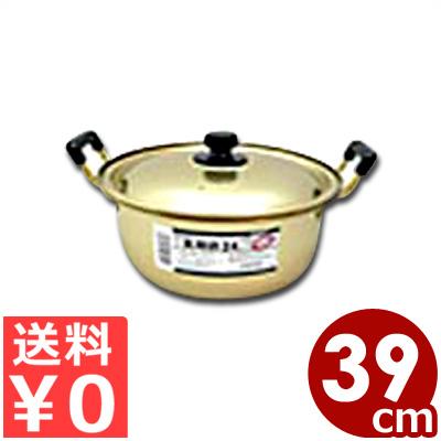 アカオアルミ シュウ酸アルミ 実用鍋 39cm/21.4リットル/両手鍋 煮物 レトロ 大量 大きい