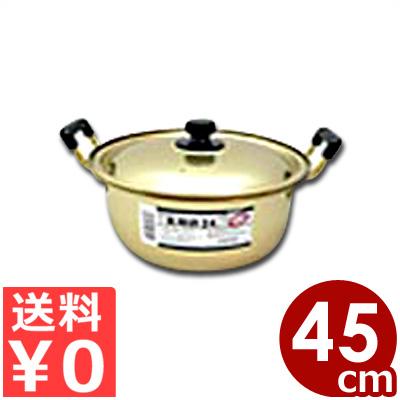 アカオアルミ シュウ酸アルミ 実用鍋 45cm/33.2リットル/両手鍋 煮物 レトロ 大量 大きい