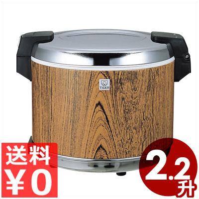 タイガー 業務用電子ジャー タイガー 保温専用 2.2升 45杯分 保温専用 木目 2.2升 JHA-4000(MO)/炊いたご飯の保温容器, アスワグン:54cd452b --- sunward.msk.ru
