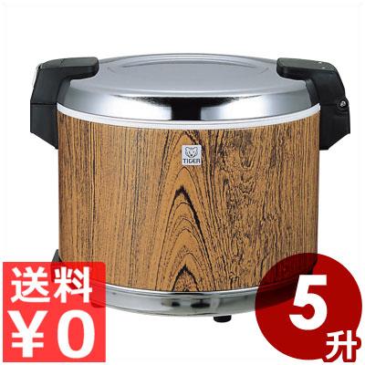 タイガー 業務用電子ジャー 保温専用 5升 100杯分 木目 JHC-9000(MO)/炊いたご飯の保温容器