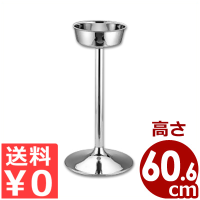 SW シャンパンクーラースタンド 小 高さ60.6cm 18-8ステンレス製/お酒 ワイン ボトル 立てる 台 クーラー立て