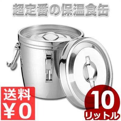ステンレス二重汁食缶 クリップ付き 両手式 10L 18-8ステンレス製/給食 学校 配膳 鍋 バケツ 汁物 スープ 保温 温かい 保冷 冷たい