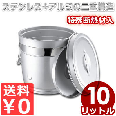 円形 二重中蓋式食缶 10L 232 シルバーアルマイト/給食 学校 配膳 鍋 バケツ 汁物 スープ 保温 温かい 保冷 冷たい 《メーカー取寄/返品不可》