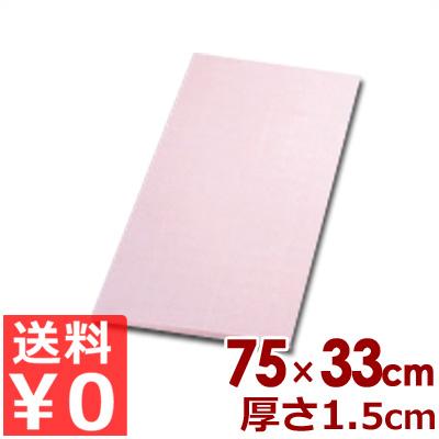 アサヒゴム SC-105 カラーまな板 75×33×1.5cm ピンク/カッティングボード 傷つきにくい 《メーカー取寄/返品不可》