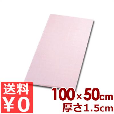 アサヒゴム SC-112 カラーまな板 100×50×1.5cm ピンク/カッティングボード 傷つきにくい 《メーカー取寄/返品不可》
