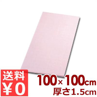 アサヒゴム SC-113 カラーまな板 100×100×1.5cm ピンク/カッティングボード 傷つきにくい 《メーカー取寄/返品不可》
