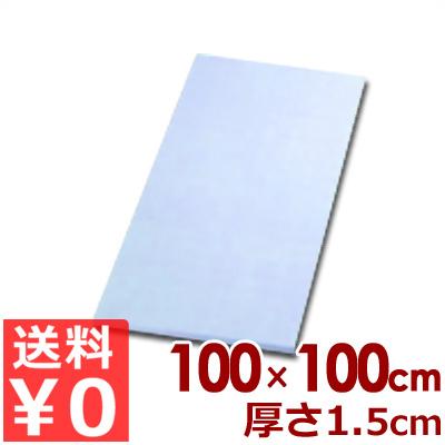 アサヒゴム SC-113 カラーまな板 100×100×1.5cm ブルー/カッティングボード 傷つきにくい 《メーカー取寄/返品不可》