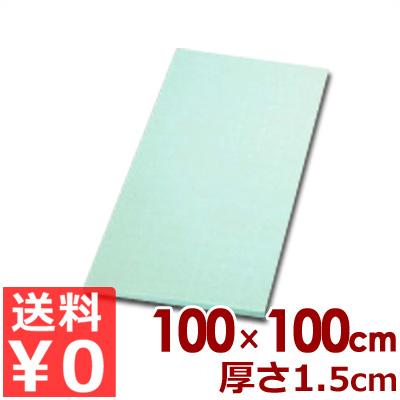 アサヒゴム SC-113 カラーまな板 100×100×1.5cm グリーン/カッティングボード 傷つきにくい 《メーカー取寄/返品不可》