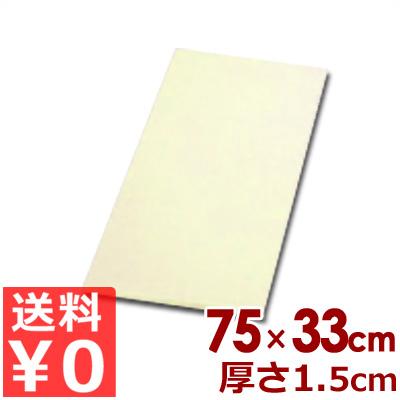 アサヒゴム SC-105 カラーまな板 75×33×1.5cm クリーム/カッティングボード 傷つきにくい 《メーカー取寄/返品不可》