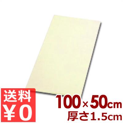アサヒゴム SC-112 カラーまな板 100×50×1.5cm クリーム/カッティングボード 傷つきにくい 《メーカー取寄/返品不可》