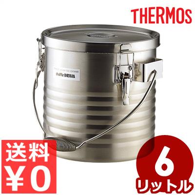 サーモス 高性能保温食缶 シャトルドラム 6L 液漏れを防ぐパッキン付き JIK-S06 運搬用/入れ物 容器 温かい ロック 漏れにくい