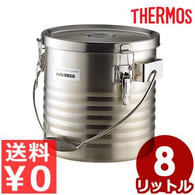 サーモス 高性能保温食缶 シャトルドラム 8L 液漏れを防ぐパッキン付き JIK-S08 運搬用/入れ物 容器 温かい ロック 漏れにくい