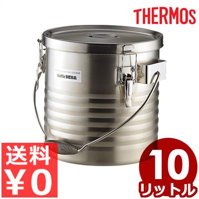 サーモス 高性能保温食缶 シャトルドラム 10L 液漏れを防ぐパッキン付き JIK-S10 運搬用/入れ物 容器 温かい ロック 漏れにくい