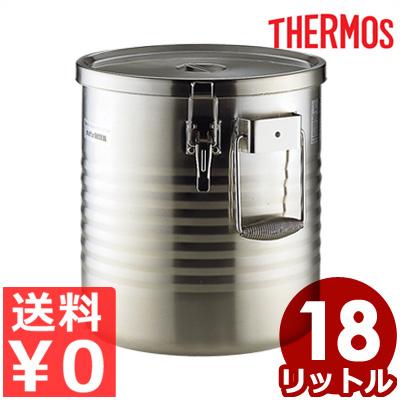 サーモス 高性能保温食缶 シャトルドラム 18L 液漏れを防ぐパッキン付き JIK-W18 運搬用/入れ物 容器 温かい ロック 漏れにくい