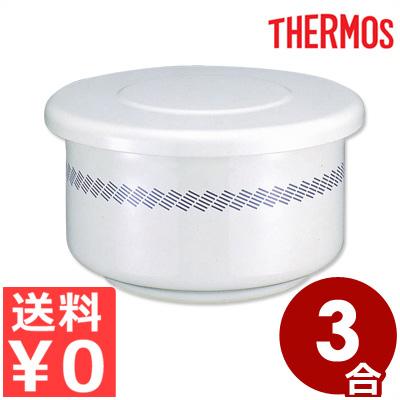 サーモス 保温おひつ シャトルジャーいなほ 3合用 アイボリー GBA-03/ご飯をほかほか保温 断熱お櫃