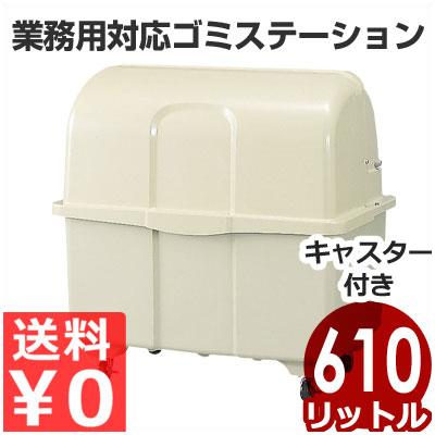 大容量ゴミストッカー ジャンボペール キャスター付き/45Lゴミ袋13個収納 アイボリー HG600C/業務用ゴミ入れ ゴミステーション 店舗・工場用 《メーカー直送 代引/返品不可》