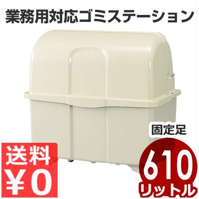 大容量ゴミストッカー ジャンボペール 固定脚/45Lゴミ袋13個収納 アイボリー HG600K/業務用ゴミ入れ ゴミステーション 店舗・工場用 《メーカー直送 代引/返品不可》