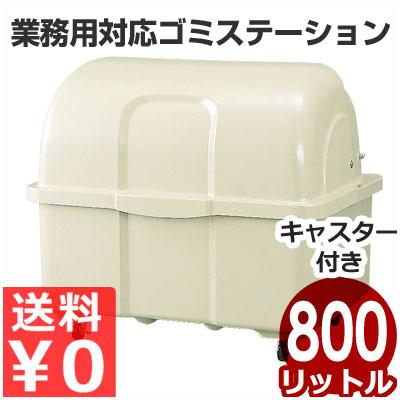 大容量ゴミストッカー ジャンボペール キャスター付/45Lゴミ袋18個収納 グレー HG800C/業務用ゴミ入れ ゴミステーション 店舗・工場用 《メーカー直送 代引/返品不可》