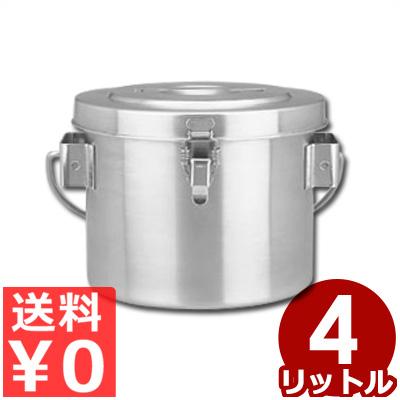 サーモス 高性能保温食缶 シャトルドラム 4L GBC-04/ケータリングに優れた二重蓋+クリップつき 保温容器 漏れにくい食缶