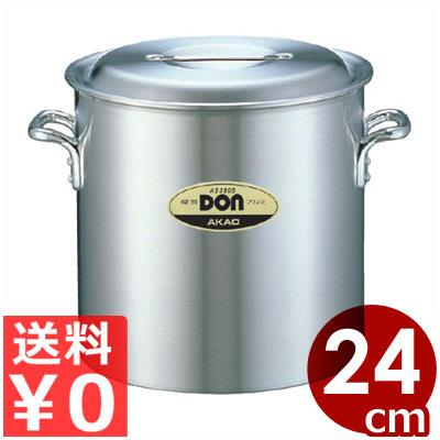 DON アルミ寸胴鍋 24cm/10.7リットル/アルミ製 業務用 ずんどう鍋