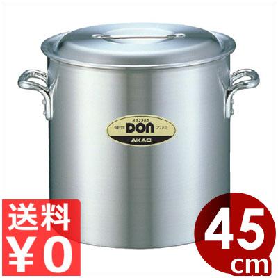 DON アルミ寸胴鍋 45cm/70リットル/アルミ製 業務用 ずんどう鍋 スープ鍋