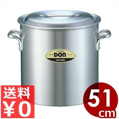 DON アルミ寸胴鍋 51cm/103リットル/アルミ製 業務用 ずんどう鍋 スープ鍋