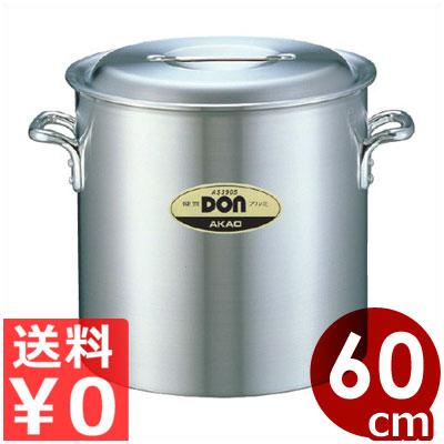 DON アルミ寸胴鍋 60cm/161リットル/アルミ製 業務用 ずんどう鍋 スープ鍋 《メーカー取寄/返品不可》