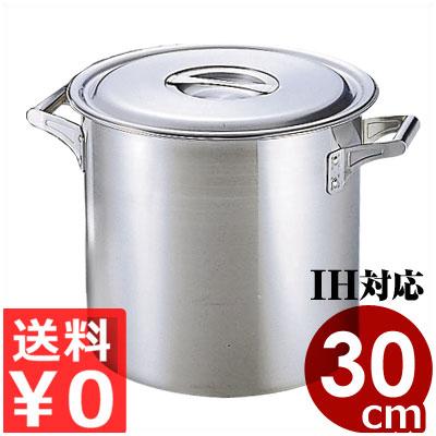 ロイヤル CLADEX 寸胴鍋(XDD)30cm/20リットル IH(電磁)対応 18-10ステンレス製/業務用ステンレス寸胴鍋 ハイパワー対応ハイパワー対応 スープ鍋