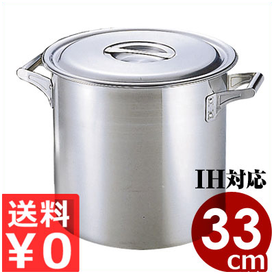 ロイヤル CLADEX 寸胴鍋(XDD)33cm/27リットル IH(電磁)対応 18-10ステンレス製/業務用ステンレス寸胴鍋 ハイパワー対応ハイパワー対応 スープ鍋