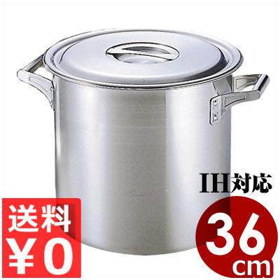 ロイヤル CLADEX 寸胴鍋(XDD)36cm/37リットル IH(電磁)対応 18-10ステンレス製/業務用ステンレス寸胴鍋 ハイパワー対応ハイパワー対応 スープ鍋