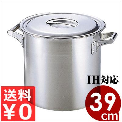 ロイヤル CLADEX 寸胴鍋(XDD)39cm/46リットル IH(電磁)対応 18-10ステンレス製/業務用ステンレス寸胴鍋 ハイパワー対応ハイパワー対応 スープ鍋