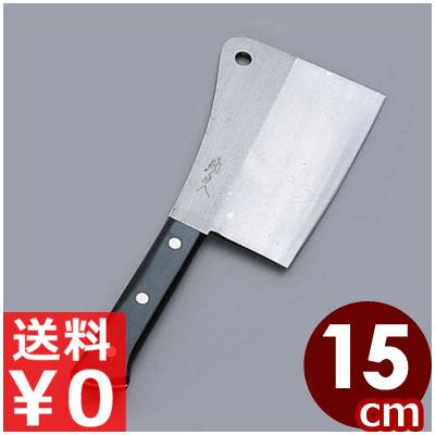源助久 チャッパーナタ 中 150mm/鋭い切れ味の東京刃物 ハガネ包丁 中華包丁