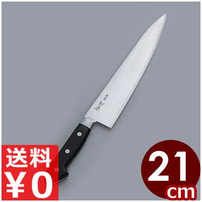 杉本包丁 牛刀 21cm ツバつき高級炭素鋼包丁/本職向けの高品質ハガネ包丁 肉きり包丁