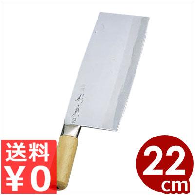 杉本作 中華包丁 2号 22cm 高級炭素鋼包丁/本職向けの高品質ハガネ包丁 《メーカー取寄/返品不可》