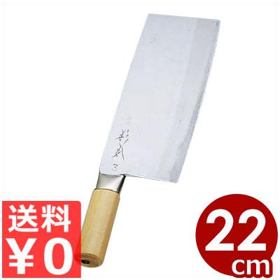 杉本作 中華包丁 3号 22cm 高級炭素鋼包丁/本職向けの高品質ハガネ包丁 《メーカー取寄/返品不可》