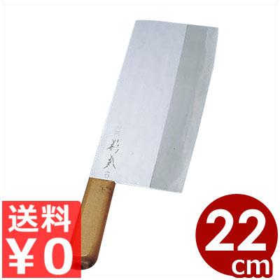杉本作 中華包丁 6号 22cm 高級炭素鋼包丁/本職向けの高品質ハガネ包丁
