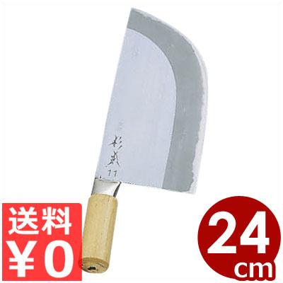 杉本作 中華包丁 11号 24cm 高級炭素鋼包丁/本職向けの高品質ハガネ包丁 《メーカー取寄/返品不可》