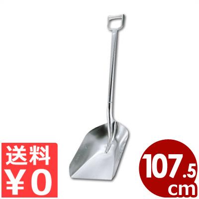 桃印 調理用スコップ K-A8 107.5cm 18-8ステンレス製/シャベル かき混ぜ 撹拌 給食調理用スコップ
