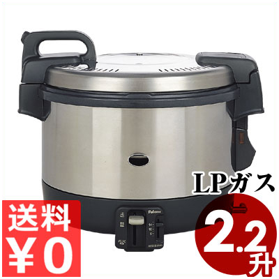 パロマ 電子ジャー付きガス炊飯器 業務用 (最大2.2升) PR-4200S LP用/大量の炊飯が可能《メーカー直送 代引/返品不可》