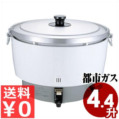 パロマ ガス炊飯器 業務用 (折れ取手) 最大4.4升 都市ガス用 PR-81DSS1/大量の炊飯が可能
