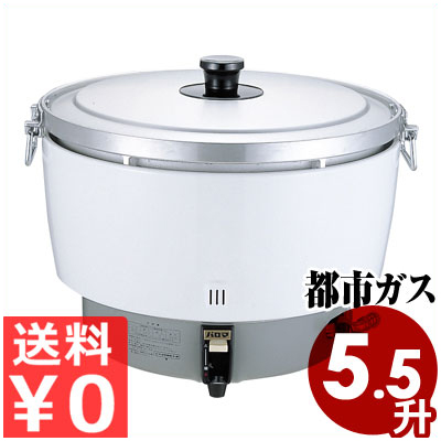 パロマ ガス炊飯器 業務用 (折れ取手) 最大5.5升 都市ガス用 PR-101DSS1/大量の炊飯が可能