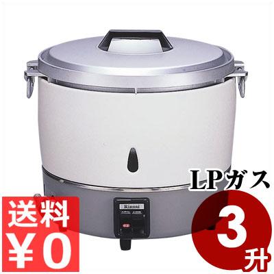 リンナイ ガス炊飯器 業務用 RR-30S1 LP用 3升炊き 《60杯分》/大量の炊飯が可能
