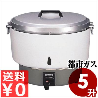 リンナイ ガス炊飯器 業務用 RR-50S1 都市ガス用 5升炊き 《100杯分》/大量の炊飯が可能