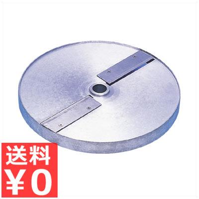 SS-350A(1311601)用刃物円盤 千切り円盤 1.2x3.0mm厚 SS-3012/交換 取替え アタッチメント オプション 《メーカー取寄/返品不可》