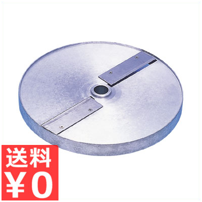 SS-350A(1311601)用刃物円盤 千切り円盤 2.0x3.0mm厚 SS-3020/交換 取替え アタッチメント オプション 《メーカー取寄/返品不可》
