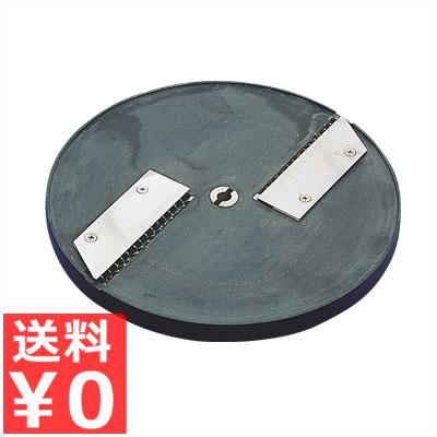 SS-250C(1311701)用刃物円盤 千切り円盤(1.5×3mm) SS-C2B/交換 取替え アタッチメント オプション 《メーカー取寄/返品不可》